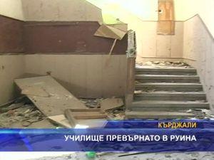 Училище превърнато в руина