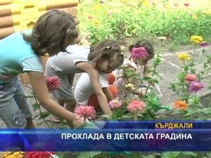 Прохлада в детската градина