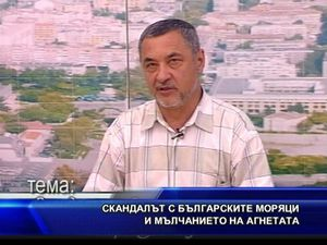 Скандалът с българските моряци и мълчанието на агнетата