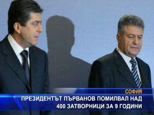 Президентът Първанов помилвал над 400 престъпници за 9 години