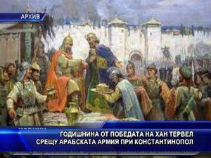 Годишнина от победата на кан Тервел над арабите при Константинопол