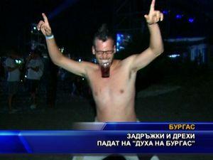 Задръжки и дрехи падат на духа на Бургас