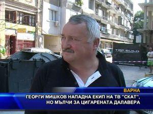 Георги Мишков нападна екип на СКАТ, но мълчи за цигарената далавера