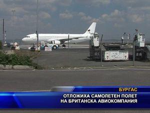 Отложиха полет на британска авикомпания