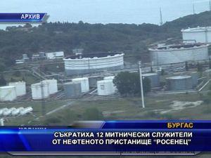 """Съкратиха 12 митнически служители от нефтено пристанище """"Росенец"""""""