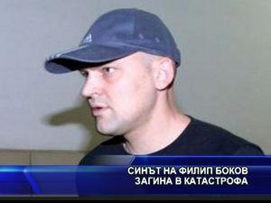 Синът на Филип Боков загина в катастрофа