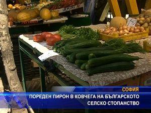 Пореден пирон в ковчега на българскоо селско стопанство