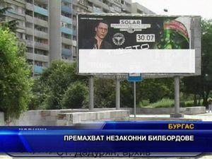 Премахват незаконни билбордове