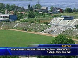 """Кожни инфекции и мизерия на стадион """"Черноморец"""" заради дълг"""