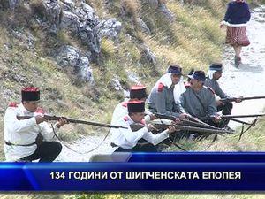 134 години от шипченската епопея
