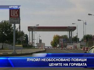 Лукойл необосновано повиши цените на горивата