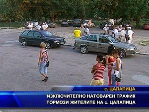 Изключитено натоварен трафик тормози жителите на Цалапица