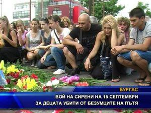 Вой на сирени на 15.09 за децата убити от безумиците на пътя