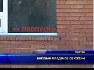 Николай Младенов се ожени