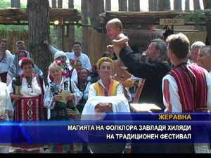 Традиционен фолклорен фестивал в Жеравна