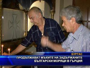 Продължават мъките на задържаните български моряци в Гърция