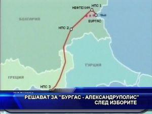 """Решават за петролопровода """"Бургас - Александруполис"""" след изборите"""
