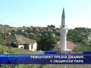 Ремонтират празна джамия с общински пари