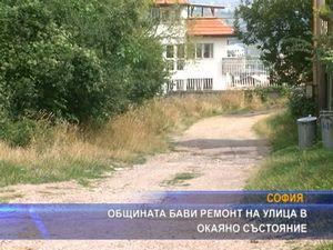 Общината бави ремонт на улица в окаяно състояние