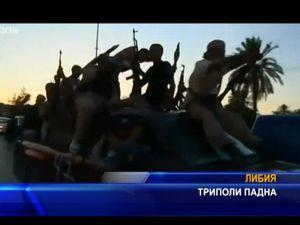 Триполи падна