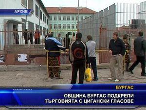 Община Бургас подкрепи търговията с циганските гласове
