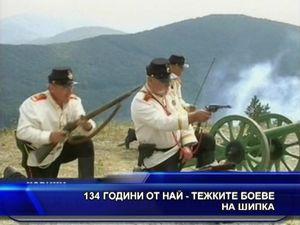 134 години от най-тежките боеве на Шипка