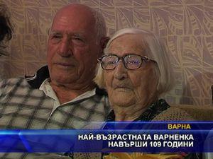 Най-възрастната варненка навърши 109 години