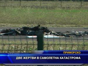 Две жертви при самолетна катастрофа на летището в Приморско