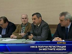 НФСБ получи регистрация за местните избори
