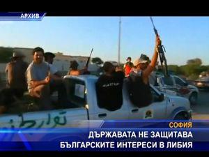 Властта не защитава българските интереси в Либия
