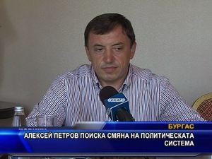 Алексей Петров поиска смяна на политическата система