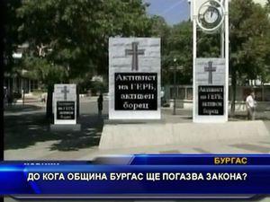 До кога община Бургас ще погазва закона?