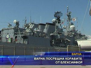 Варна посрещна корабите от Блексийфор