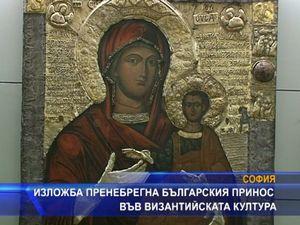 Изложба пренебрегна българския принос във византийската култура