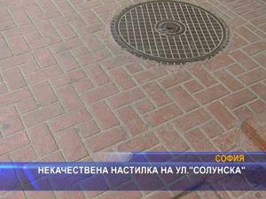 "Некачествена настилка на улица ""Солунска"""