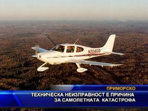 Техническа неизправност е причина за самолетната катастрофа