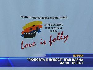 """""""Любовта е лудост"""" във Варна за 19-и път"""