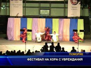 Фестивал на хора с увреждания