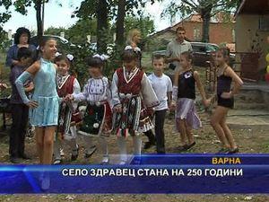 """Село """"Здравец"""" стана на 250 години"""