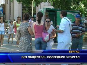 Без обществен посредник в Бургас