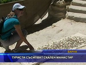 Туристи съсипват скален манастир