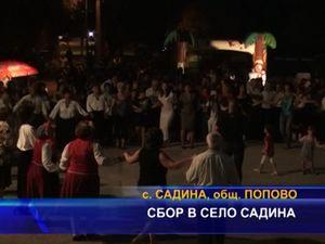 Сбор в село Садина