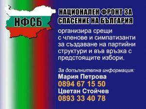 НФСБ организара срещи за създаване на структури  и за участие в изборите