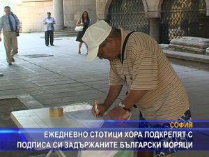 Всеки ден стотици подкрепят с подписа си задържаните моряци
