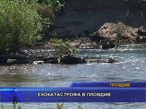 Екокатастрофа в Пловдив