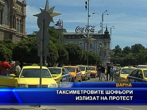 Таксиметровите шофьори излизат на протест