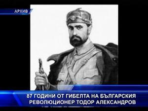 87 години от гибелта на Тодор Александров