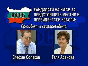 НФСБ представи кандидатите си за президент и вицепрезидент