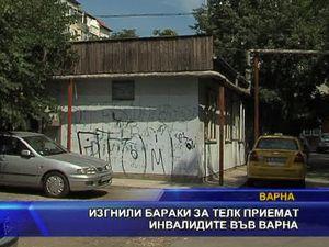 Изгнили бараки за ТЕЛК приемат инвалидите във Варна