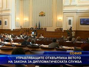 Управляващите отхвърлиха ветото на закона за дипломатическата служба
